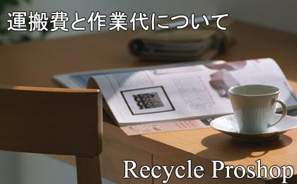 リサイクルショップを探す